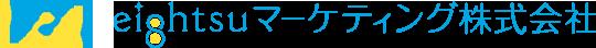 eightsuマーケティング株式会社
