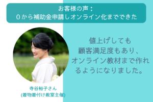 寺谷裕子さん